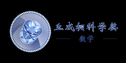 丘成桐中学科学奖