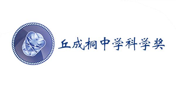 2020丘成桐中学科学奖总决赛入围名单公布(内地赛区)
